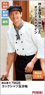 コックシャツ五分袖