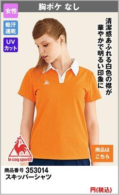 透け防止の女性用のポロシャツ