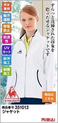 UZL1013 ルコック ジャージ ジャケット(男女兼用)