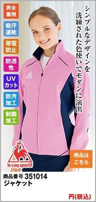 UZL1014 ルコック ジャージ ジャケット(男女兼用)