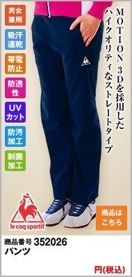 UZL2026 ルコック ジャージ パンツ(男女兼用)