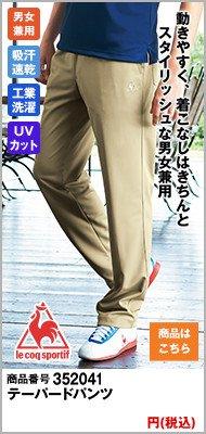 UZL2041 ルコック テーパードパンツ(男女兼用)