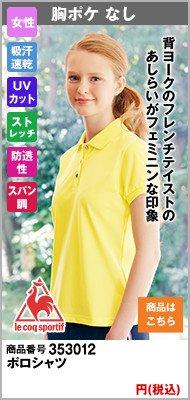 ルコックの女性向けポロシャツ