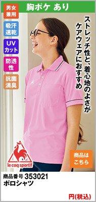 UZL3021 ルコック ライン ドライポロシャツ(男女兼用)