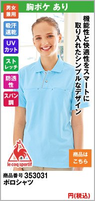 ポロシャツ
