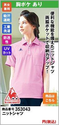 UZL3043 ルコック ニット ポロシャツ(男女兼用)