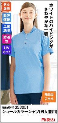 UZL3051 ルコック ショールカラーシャツ(男女兼用)