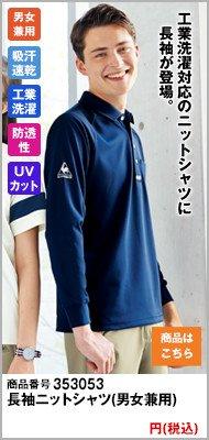 UZL3053 ルコック 長袖ニットシャツ(男女兼用)