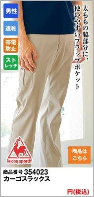 UZL4023 ルコック カーゴスラックスパンツ(男女兼用)