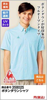 UZL8025 ルコック ボタンダウンシャツ(男女兼用)