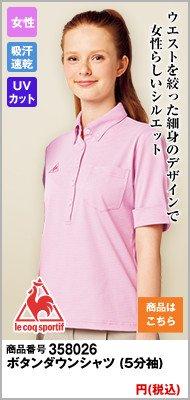 UZL8026 ルコック ボタンダウンシャツ(5分袖・女性用)