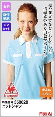 UZL8028 ルコック ドライニットポロシャツ (女性用)両胸ポケ付き