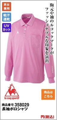 UZL8029 ルコック 長袖ドライポロシャツ(男女兼用)