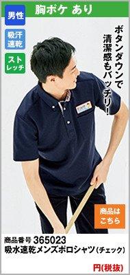 吸水速乾メンズポロシャツ(チェック)