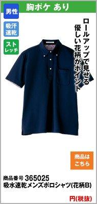 吸水速乾メンズポロシャツ(花柄B)