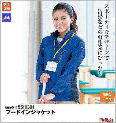 フードインジャケット(男女兼用)