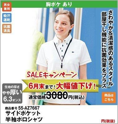 部屋干しボタンダウン半袖ポロシャツ(男女兼用)