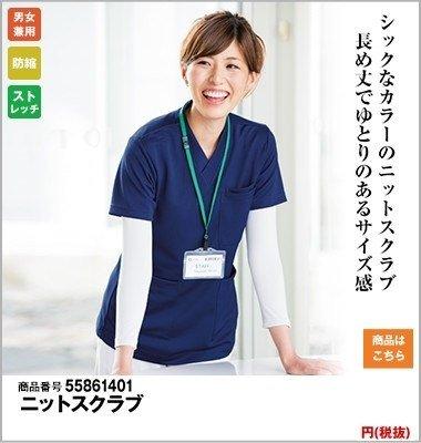 ニットスクラブ(男女兼用)