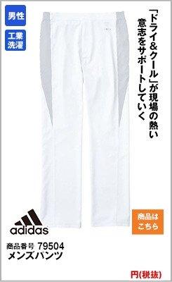 SMS504-11 17 18 アディダス パンツ(男性用)