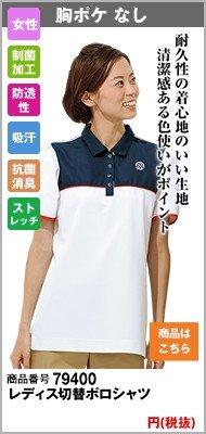 女性用かわいいポロシャツ