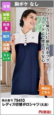 丈の長いかわいいポロシャツ