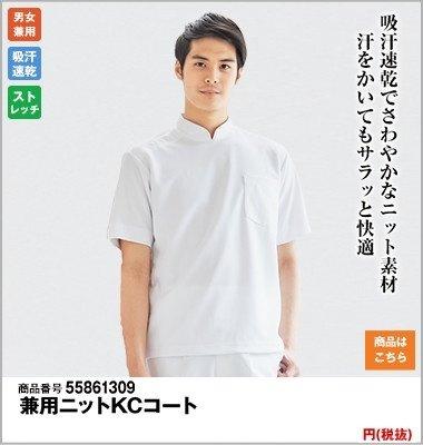 ニットケーシー(男女兼用)