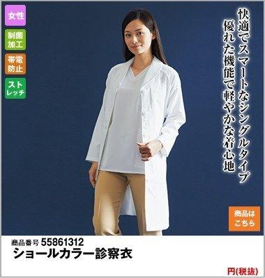 ドクターコート(女性用) ショールカラー診察衣