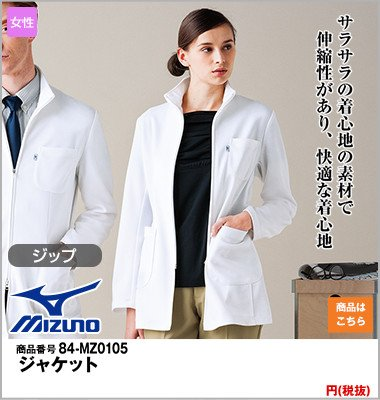 MZ-0105 ミズノ(mizuno) ニットハーフコート(女性用)