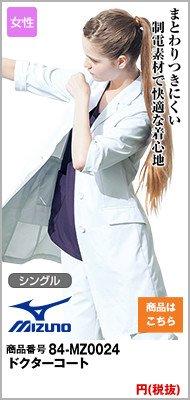 MZ-0024 ミズノ(mizuno) 七分袖ドクターコート・シングル(女性用)