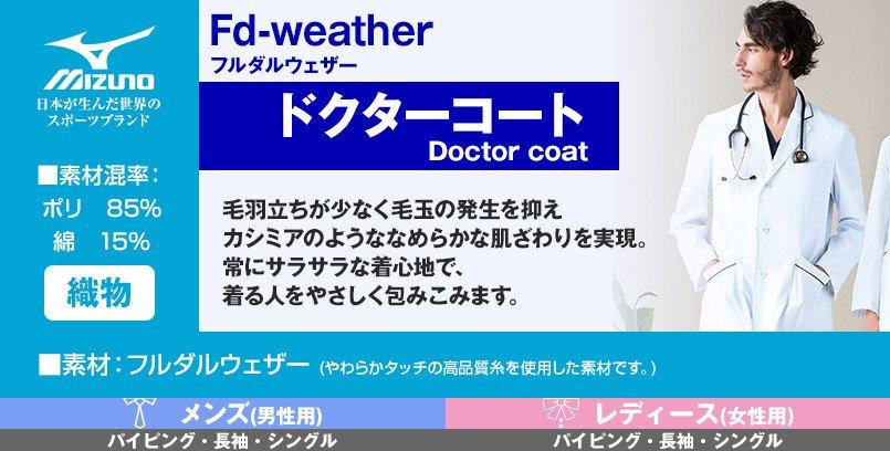 ミズノのフルダルウェザー・織物のドクターコート