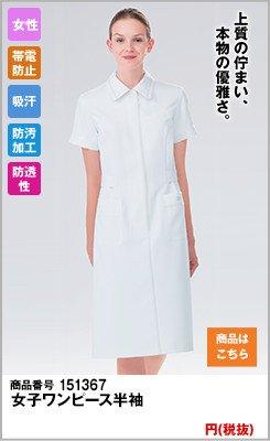 ワンピース半袖