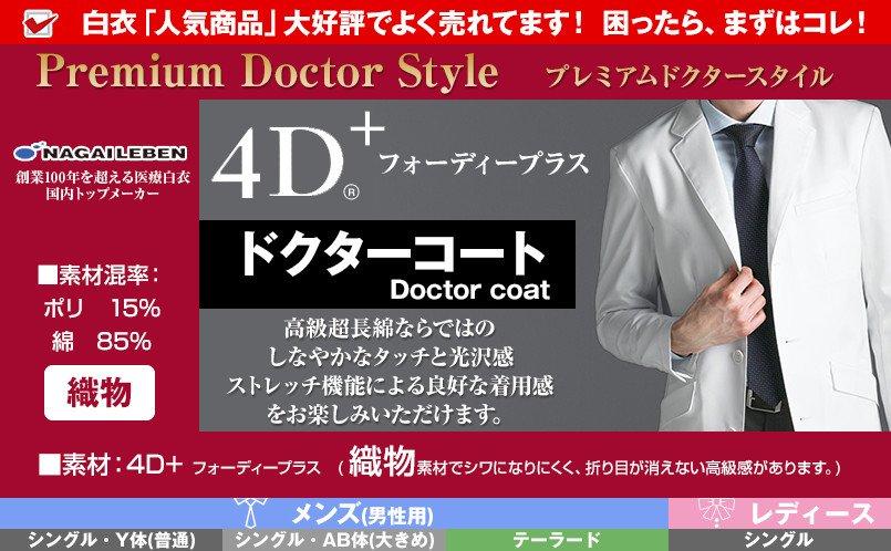 織物のナガイレーベン・4Dのドクターコート