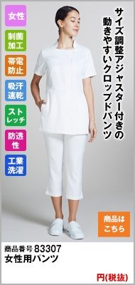 女性用パンツ(TWS)