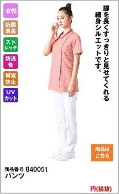 細身シルエットパンツ(女性用)