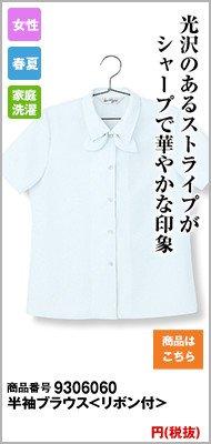 定番の事務服の半袖ブラウス
