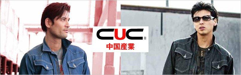 作業服の中国産業