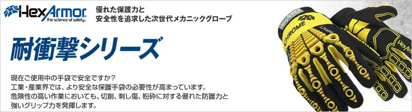 ヘックスアーマー 耐衝撃シリーズ