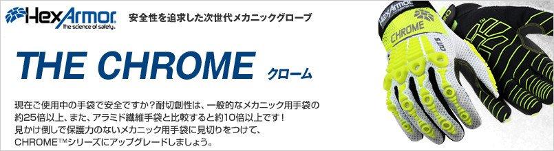 ヘックスアーマー THE CHROMEシリーズ