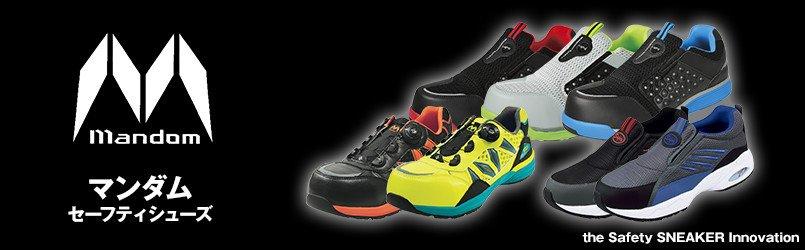 安全靴のMANDOM(マンダム)