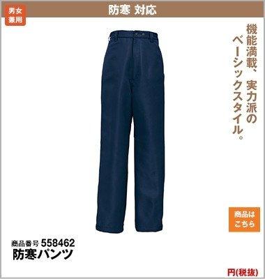 在庫豊富な防寒ズボン