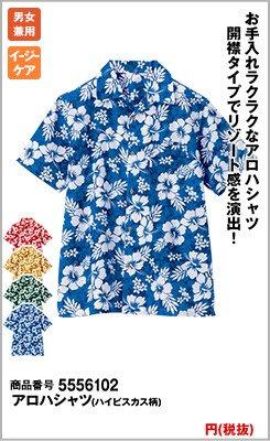 ハイビスカス柄の青シャツ