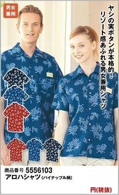 パイナップル柄の青シャツ
