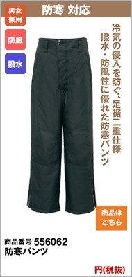 寒冷地での対応できる防寒ズボン