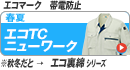 春夏-エコT/Cニューワーク