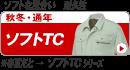 秋冬-ソフトT/C
