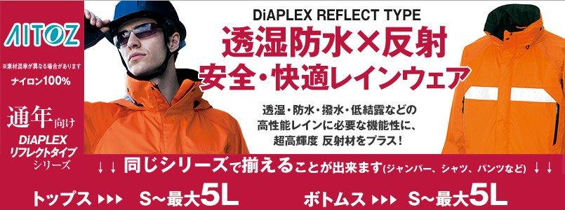アイトスのDiAPLEX(ディアプレックス) リフレクトタイプ シリーズ