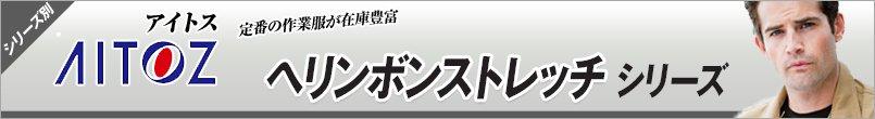 作業服アイトス ヘリンボンストレッチ シリーズ