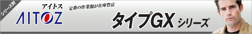 作業服アイトス タイプGX シリーズ