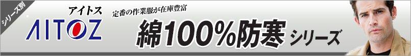 アイトスの綿100%防寒 シリーズ