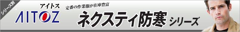 アイトスのネクスティ防寒シリーズ